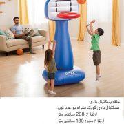 حلقه بسکتبال